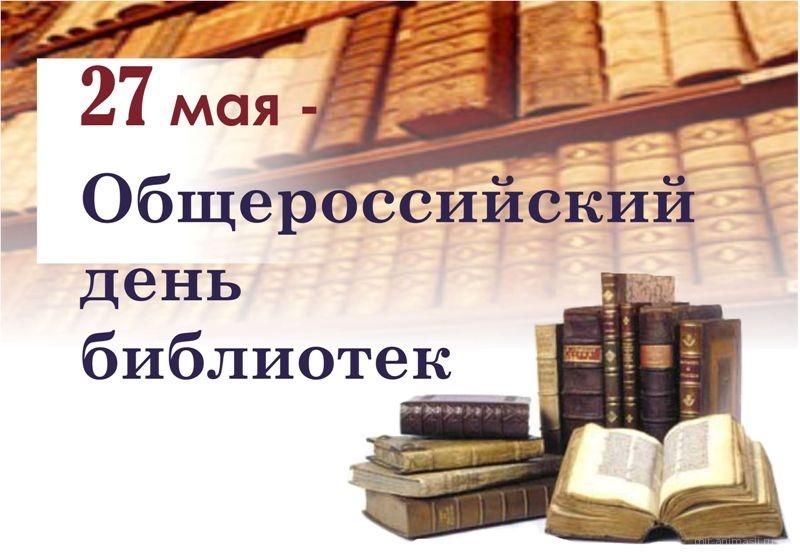 С общероссийским днем библиотек картинки
